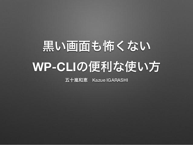 黒い画面も怖くない WP-CLIの便利な使い方 五十嵐和恵Kazue IGARASHI