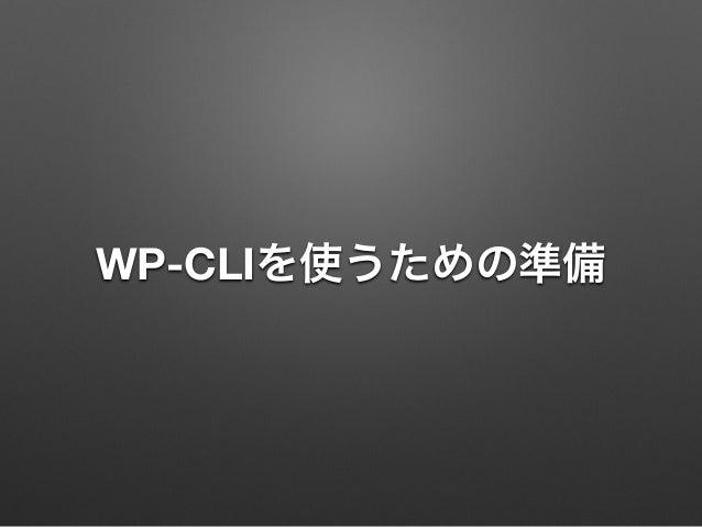 WP-CLIを使うための準備