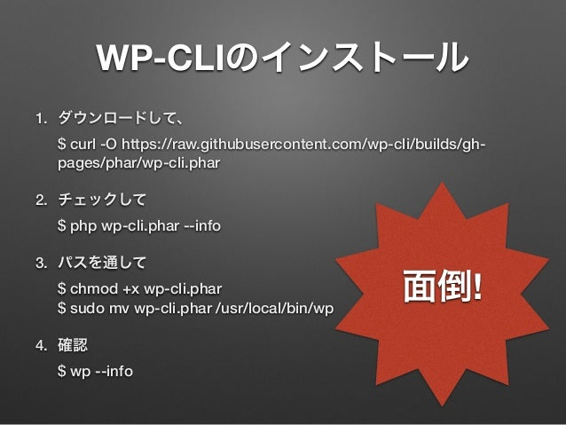WP-CLIのインストール 1. ダウンロードして、 $ curl -O https://raw.githubusercontent.com/wp-cli/builds/gh- pages/phar/wp-cli.phar 2. チェックして...
