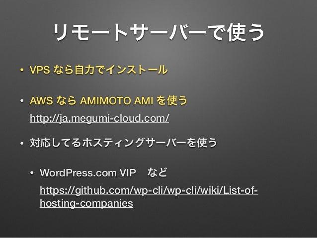 • VPS なら自力でインストール • AWS なら AMIMOTO AMI を使う http://ja.megumi-cloud.com/ • 対応してるホスティングサーバーを使う • WordPress.com VIPなど https...