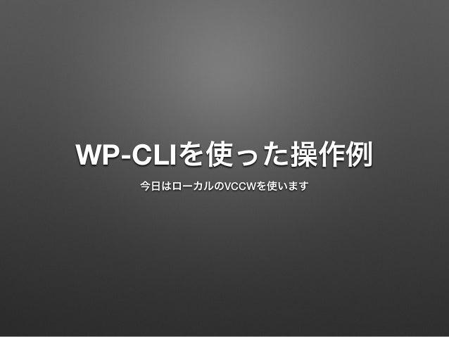 WP-CLIを使った操作例 今日はローカルのVCCWを使います