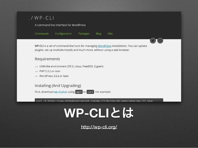 WP-CLIとは http://wp-cli.org/