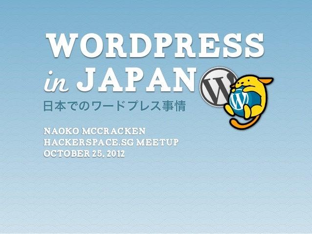 WordPressin Japan日本でのワードプレス事情Naoko McCrackenhackerspace.sg MeetupOctober 25, 2012