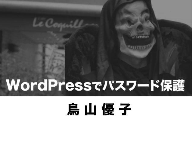 WordPressでパスワード保護     鳥山優子