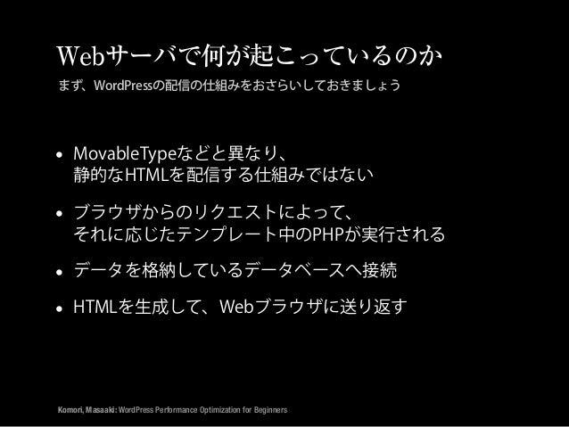 WP Performance Optimization slideshare - 웹