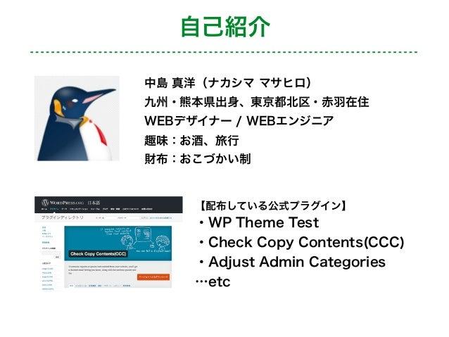 WordPress tokyo2015 - 公式プラグインでお金を稼ぐことができるか? Slide 2