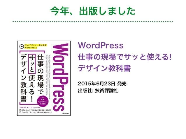WordPress tokyo2015 - 公式プラグインでお金を稼ぐことができるか? Slide 3