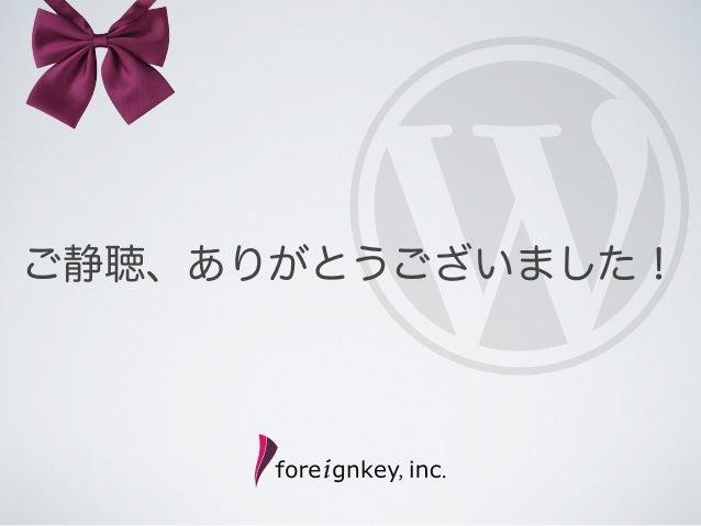 エンジニアの為のWordPress入門 〜WordPressはWebAppプラットフォームです〜