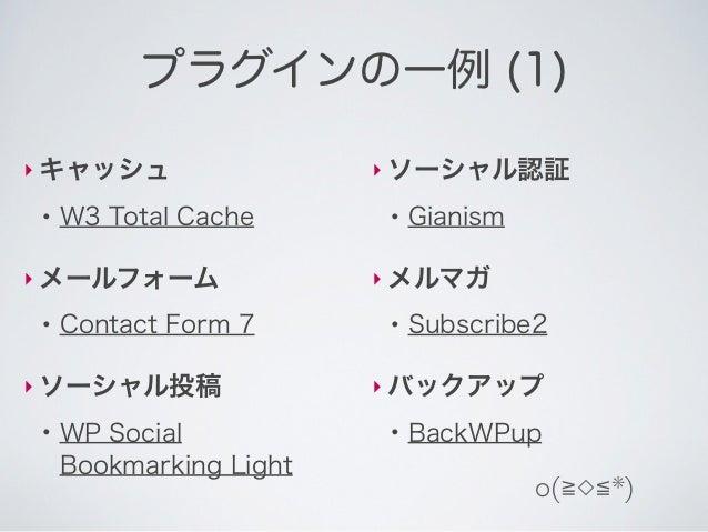 プラグインの一例 (2)‣ データ永続化の簡易拡張             ●                              Welcart(EC)●    Types                 ‣ スマートフォン対応‣ SE...