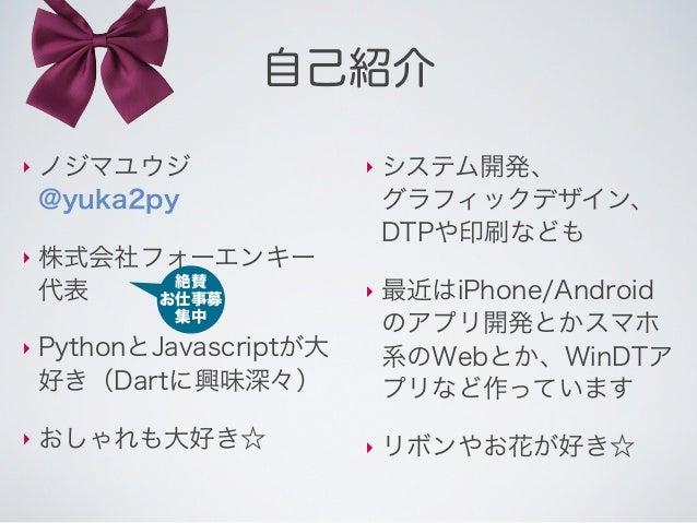 最近のボク                            Python                      Design  1% お嫁                       15% Windows(C#)      iOS ...