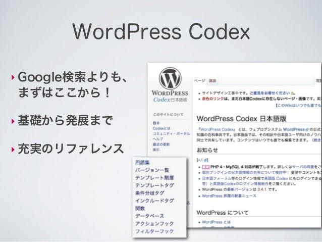 WordPressを使うことで、 本当に必要な部分だけに  集中して開発できる!            理想を            現実に            o(*^▽^*)o