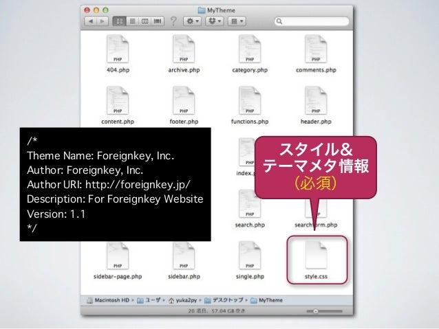 呼び出されるテンプレート‣ URLに対応するテンプレートが          category-info.php                                         層                 categor...