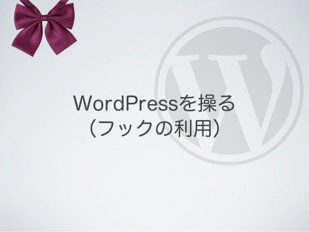 WordPressの「フック」を   使って実現できる