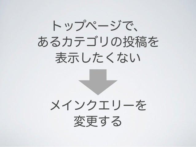 イベントドリブンなAPI「フック」                                                    ドキュ‣ WP実行フローの中で、                                     ...