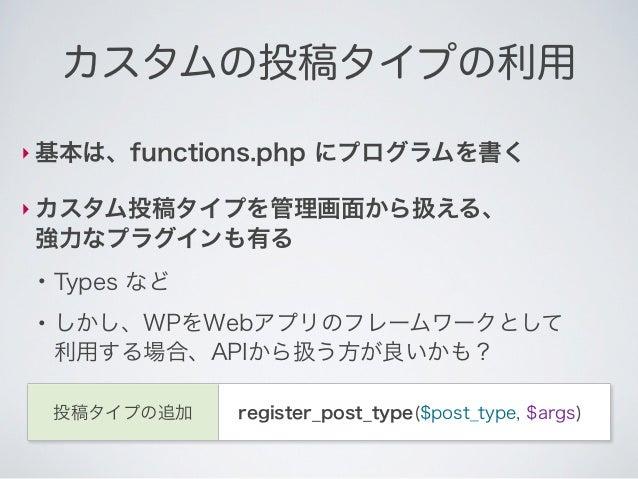カスタム投稿タイプの追加 WordPress初期化時のフックで追加するadd_action( init, add_custom_post_type );function add_custom_post_type() {  register_po...
