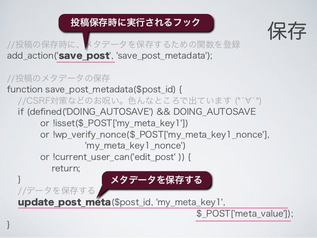 値の//投稿の保存時に、メタデータを保存するための関数を登録add_action(save_post, save_post_metadata);                                                  ...
