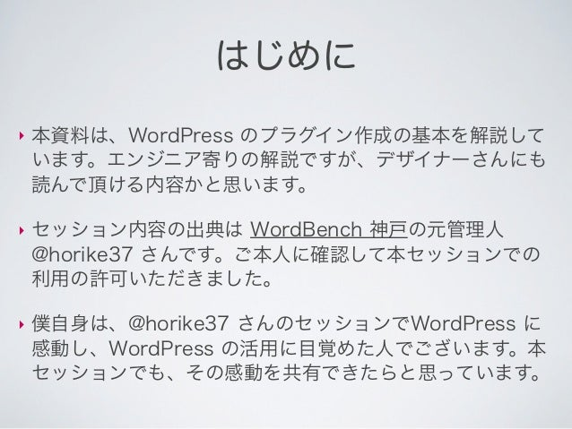 WordPressプラグイン作成入門 Slide 2