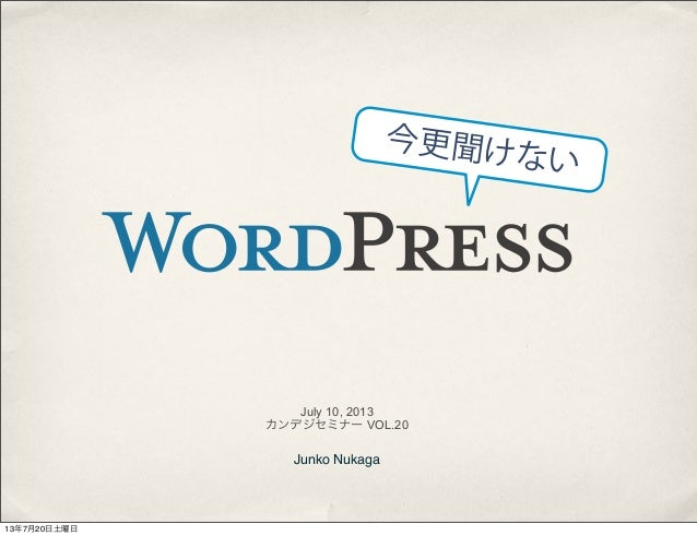 July 10, 2013 カンデジセミナー VOL.20 Junko Nukaga 今更聞けない 13年7月20日土曜日