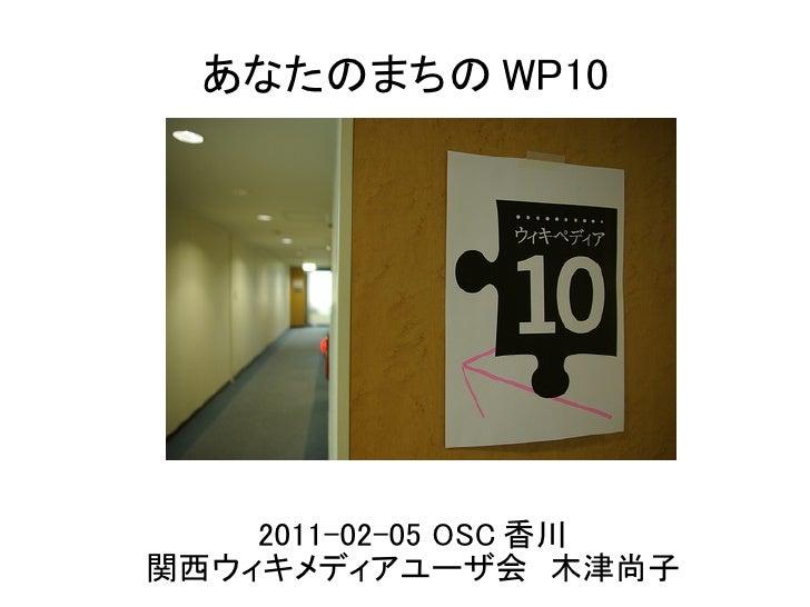あなたのまちの WP10    2011-02-05 OSC 香川関西ウィキメディアユーザ会 木津尚子