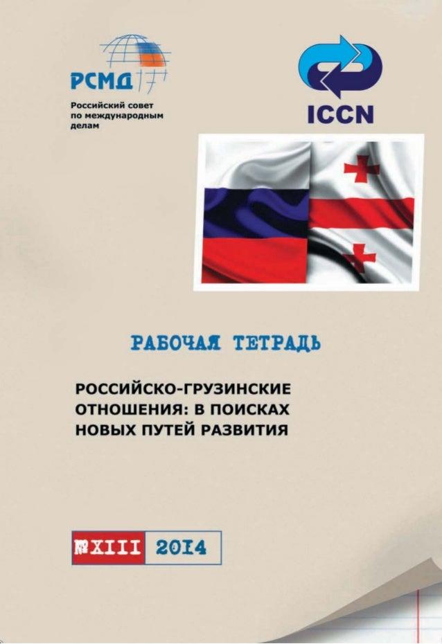 Российский совет по международным делам Международный центр по конфликтам и переговорам Москва 2014