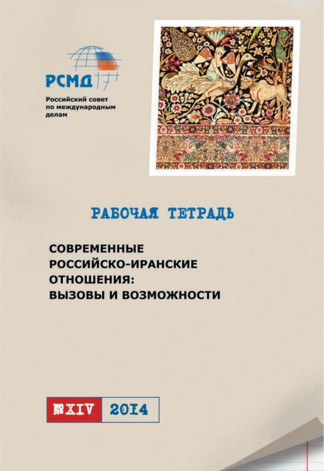 Российский cовет по международным делам Москва 2014 г.