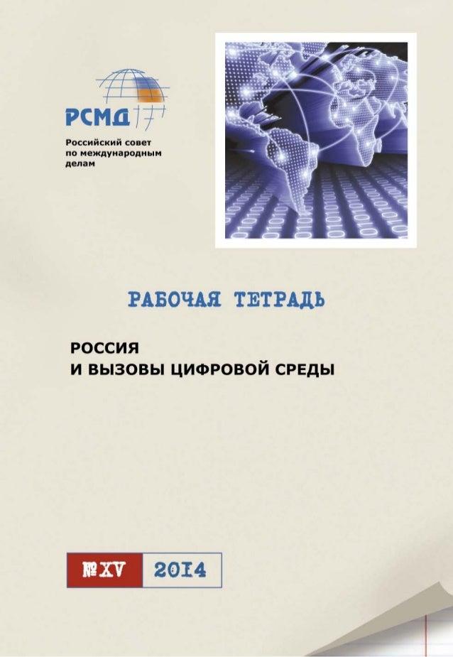 Российский cовет по международным делам Москва 2014