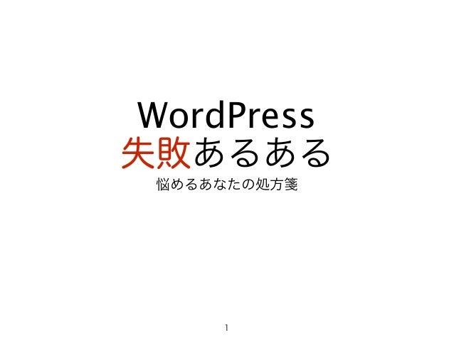 WordPress  失敗あるある  悩めるあなたの処方箋  1