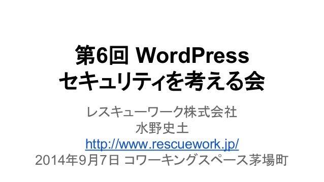 ➨6ᅇ WordPress  䝉䜻䝳䝸䝔䜱䜢⪃䛘䜛  䝺䝇䜻䝳䞊䝽䞊䜽ᰴᘧ♫  Ỉ㔝ྐᅵ  http://www.rescuework.jp/  2014ᖺ9᭶7᪥ 䝁䝽䞊䜻䞁䜾䝇䝨䞊䝇ⱴሙ⏫