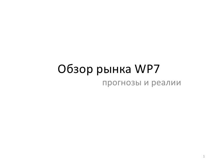 Обзор рынка WP7      прогнозы и реалии                          1