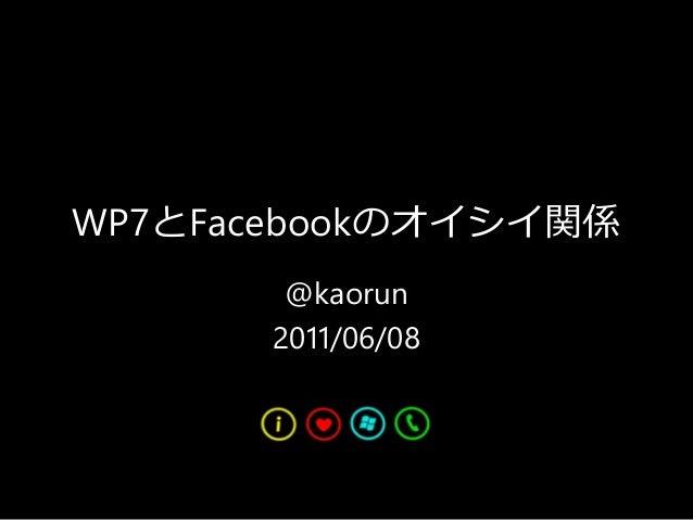 WP7とFacebookのオイシイ関係 @kaorun 2011/06/08