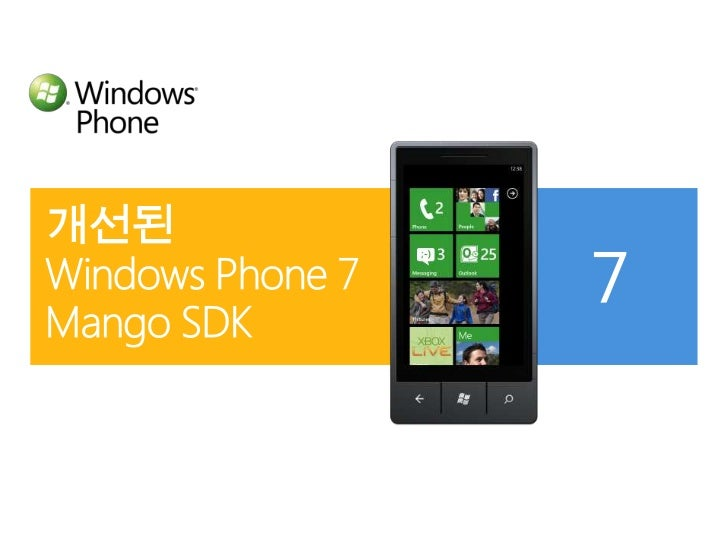 개선된Windows Phone 7 Mango SDK<br />