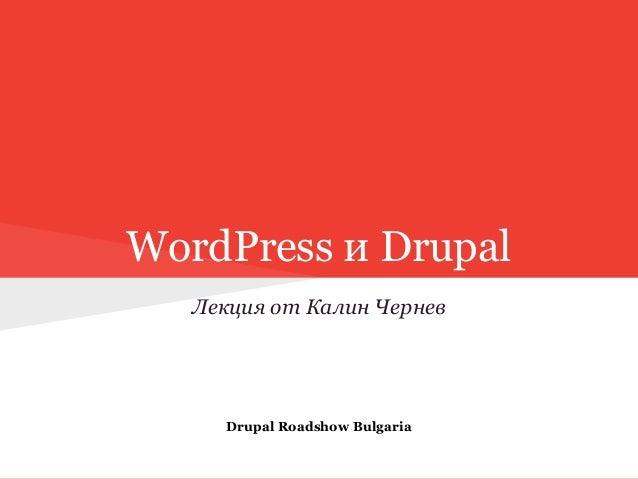 WordPress и Drupal Лекция от Калин Чернев Drupal Roadshow Bulgaria