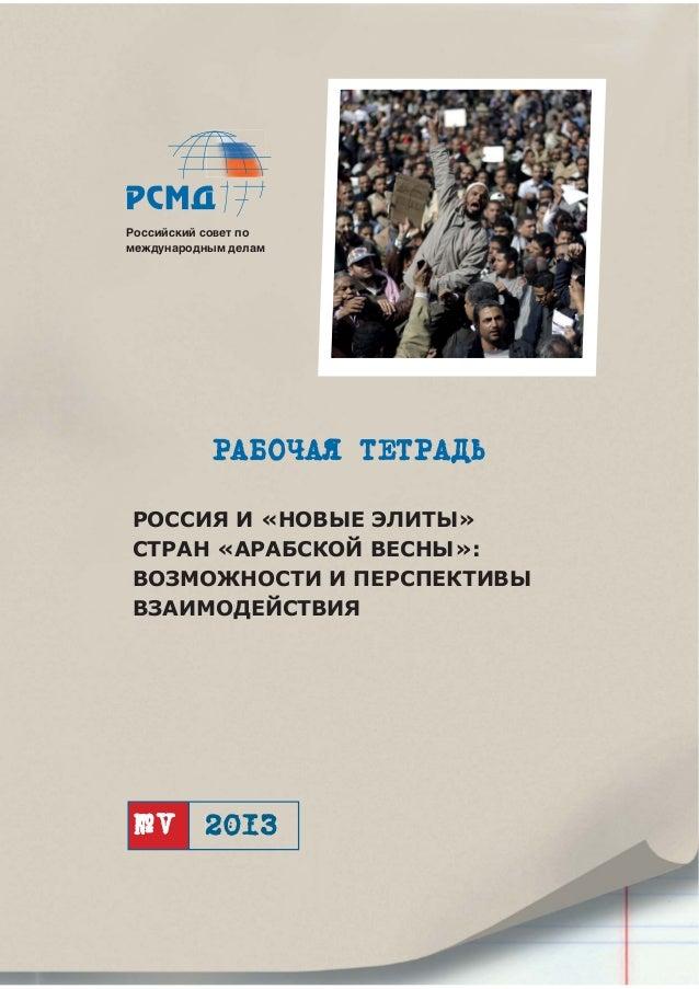 Российский совет помеждународным делам           РАБОЧАЯ ТЕТРАДЬ №V