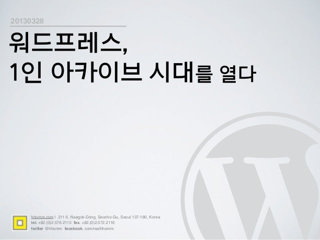 20130328워드프레스,1인 아카이브 시대를 열다    hhomm.com |211-5, Naegok-Dong, Seocho-Gu, Seoul 137-180, Korea    tel.+82.(0)2.576.211...