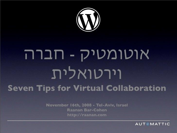 אוטומטיק - חברה       וירטואלית Seven Tips for Virtual Collaboration         November 16th, 2008 - Tel-Aviv, Israel   ...