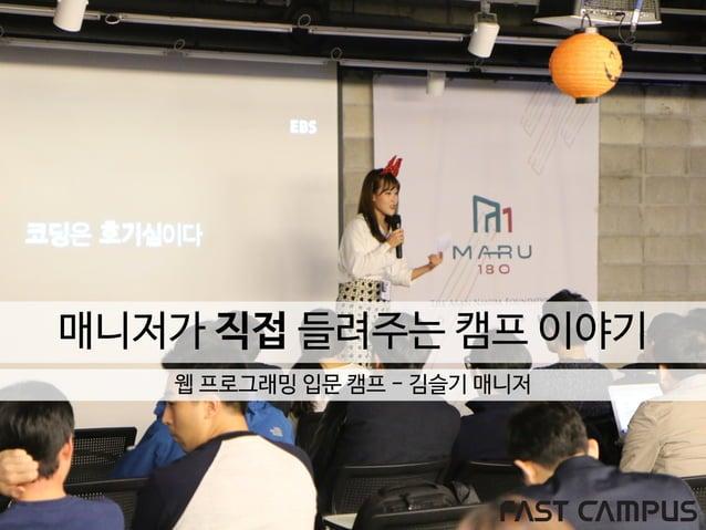 매니저가 직접 들려주는 캠프 이야기 웹 프로그래밍 입문 캠프 - 김슬기 매니저