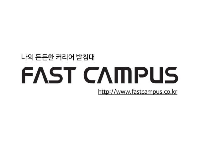 나의 든든한 커리어 받침대 http://www.fastcampus.co.kr