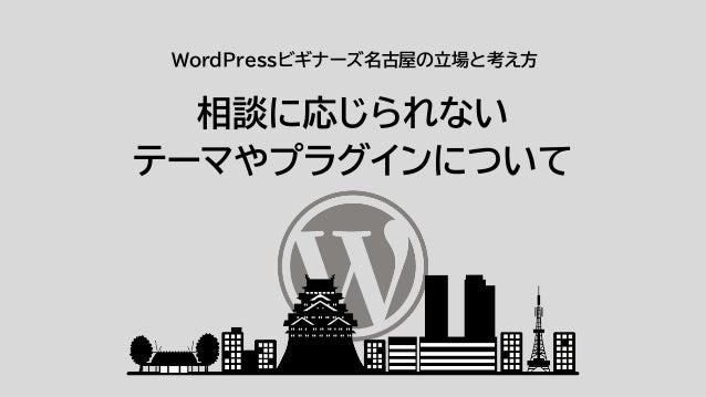 相談に応じられない テーマやプラグインについて WordPressビギナーズ名古屋の立場と考え方