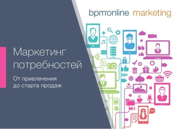 Маркетинг потребностей От привлечения до старта продаж marketing