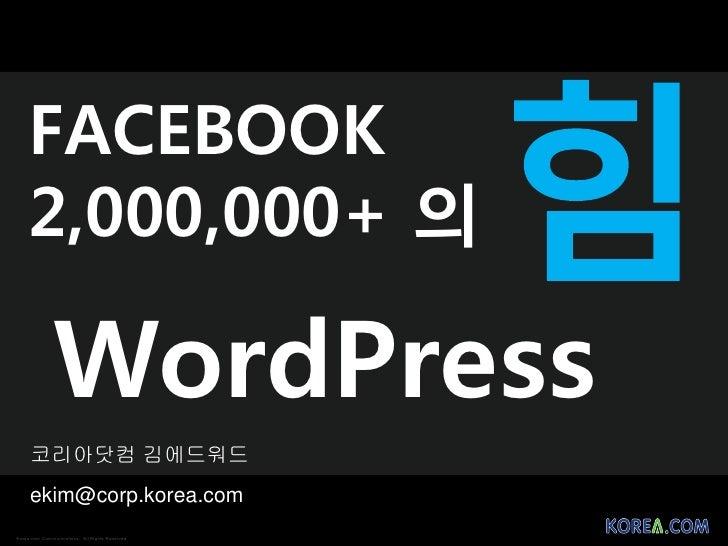 FACEBOOK    2,000,000+ 의               WordPress     코리아닷컴 김에드워드     ekim@corp.korea.comKorea.com Communications. All Righ...