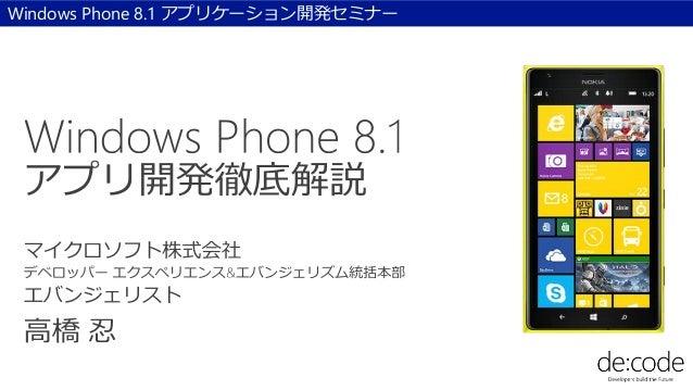 Windows Phone 8.1 アプリケーション開発セミナー