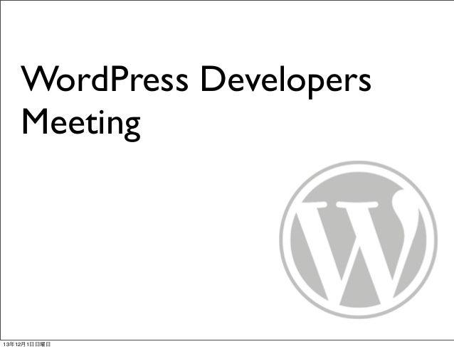 WordPress Developers Meeting  13年12月1日日曜日