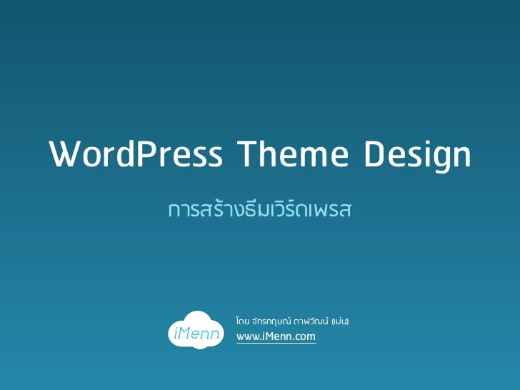 WordPress Theme Design      การสรางธีมเวิรดเพรส             โดย จักรกฤษณ ตาฬวัฒน (เมน)             www.iMenn.com