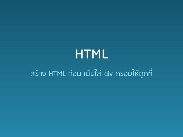 WordPress Theme Design 2011 (Thai) Slide 3