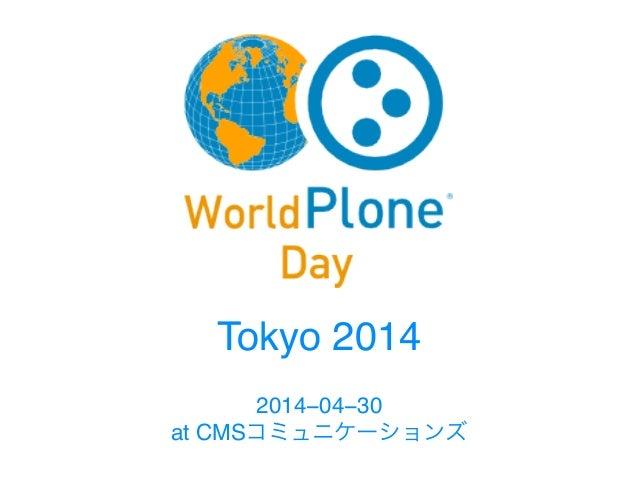Tokyo 2014 2014−04−30 at CMSコミュニケーションズ