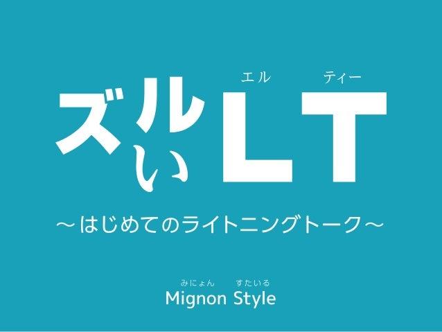 ズルいLT ∼はじめてのライトニングトーク∼ Mignon Style みにょん すたいる