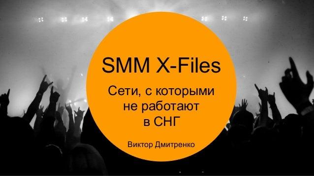 SMM X-Files Виктор Дмитренко Сети, с которыми не работают в СНГ