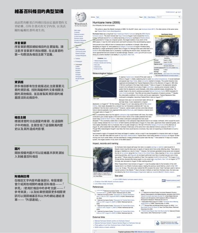 7Instructor Basics 維基百科條目的典型架構 高品質的維基百科條目是由定義清楚的文 章結構、百科全書式的文字內容、以及活 躍的編輯社群所產生的。 序言章節 序言章節應該總結條目的主要論點。請 注意序言章節不用加標題。在此章節的 ...