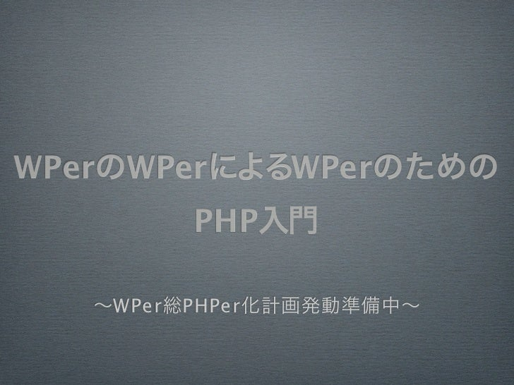 WPerのWPerによるWPerのための         PHP入門   ∼WPer総PHPer化計画発動準備中∼