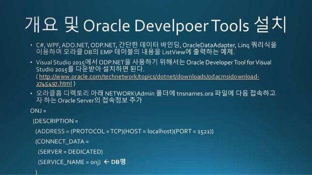 닷넷, WPF, XAML, 오라클, 링크, 어댑터이용 AOD.NET 간단 예제(C#, Wpf,odp.net,ado.net,linq simple example)_WPF교육/WPF학원 Slide 2
